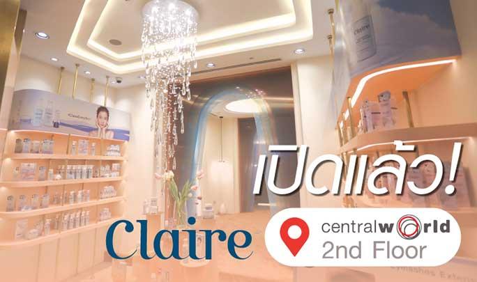 เปิดแล้ว! Claire x MAAI สาขาใหม่ @CentralwOrld
