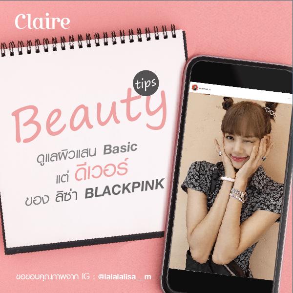 หน้าสดก็ใส เมกอัพก็สวย!!! Beauty Tips ดูแลผิวแสนเบสิค แต่ดีเว่อร์ของ ลิซ่า BLACKPINK