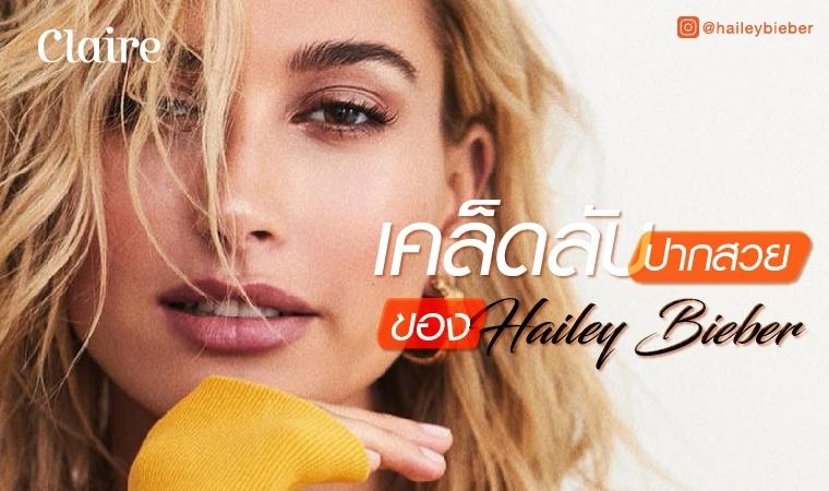 ริมฝีปากสุขภาพดี ทาลิปสีไหนก็ปัง!!! เคล็ดลับปากสวยของ Hailey Bieber