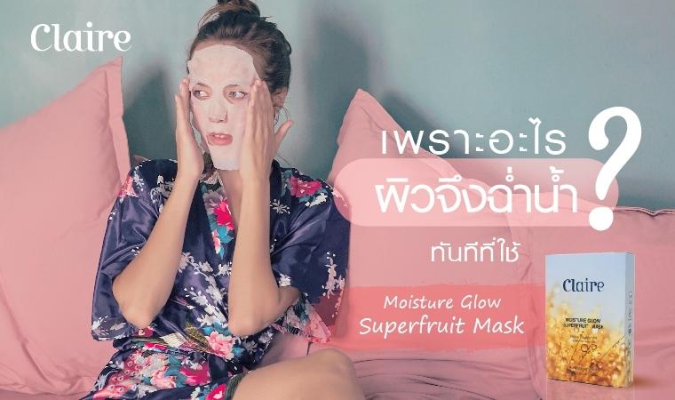 เพราะอะไร? ผิวชุ่มชื่น ฉ่ำน้ำสุดๆ หลังมาส์กหน้าด้วย Claire Moisture Glow Superfruit  Mask