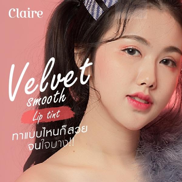 ลิปทินท์ Claire Velvet Smooth Lip Tint แท่งเดียว ทาแบบไหนก็สวยจนใจบาง!!!