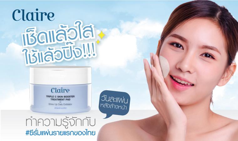 เช็ดแล้วใส ใช้แล้วปิ๊ง!!! ทำความรู้จักกับ #ซีรั่มแผ่นรายแรกของไทย Claire Triple C Skin Booster Treatment Pad