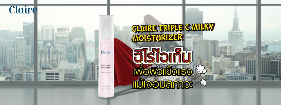 ใช้ตอนเช้าผิวเด้งทั้งวัน!!! Claire Triple C Milky ฮีโร่ไอเท็มเพื่อผิวแข็งแรงแม้เจอมลภาวะ