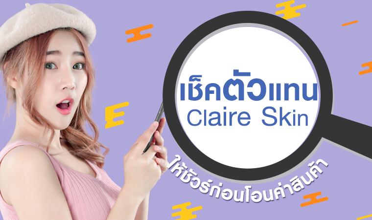 เช็คตัวแทน Claire Skin ให้ชัวร์ก่อนโอนค่าสินค้า