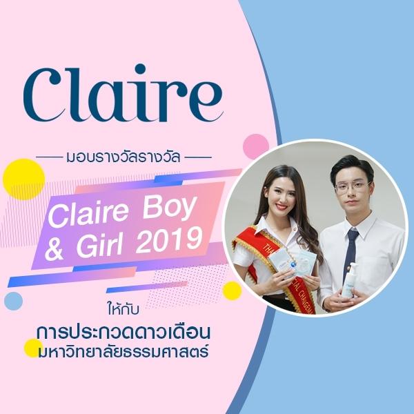 """Claire Skin ร่วมเป็นส่วนหนึ่งในกิจกรรม """"ประกวดดาวเดือน มหาวิทยาลัยธรรมศาสตร์"""" มอบรางวัล Claire Boy & Girl 2019"""