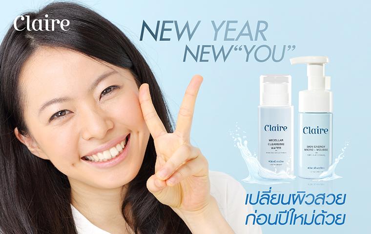 New Year .. New You เปลี่ยนผิวสวยก่อนปีใหม่ด้วย Claire Gift Set