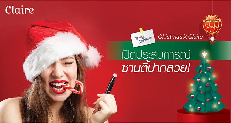 5 สีลิปทิ้นท์แปลงโฉมสาวสวยให้กลายเป็นซานตี้สุดแซ่บออกปาร์ตี้คริสต์มาส