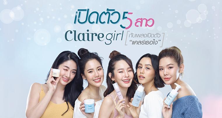 """เปิดตัว 5 สาว Claire Girl คว้า 5 พรีเซนเตอร์คนดัง มาพร้อมเพลง """"แคลร์เธอไง"""""""