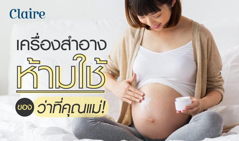 เครื่องสำอางที่คนตั้งครรภ์ห้ามใช้!
